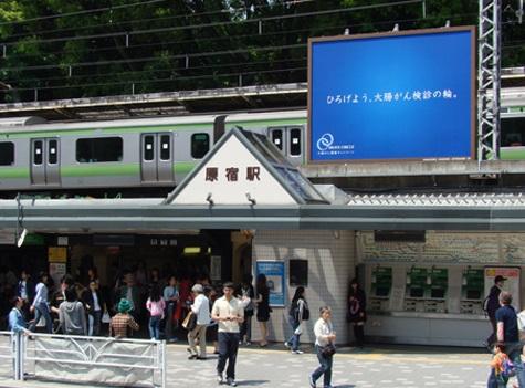 原宿駅_風景