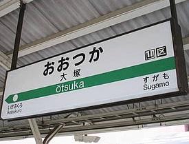 大塚駅_改札