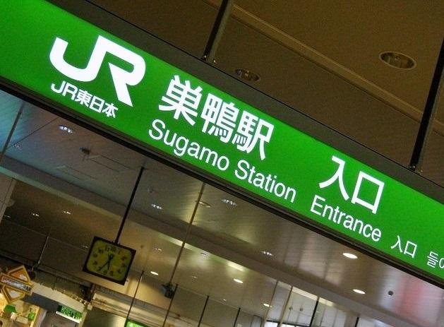 巣鴨駅_改札