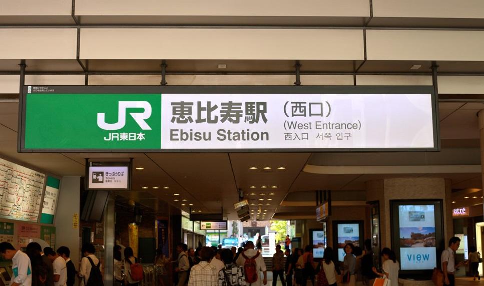 恵比寿駅_改札