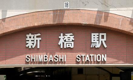 新橋駅_改札