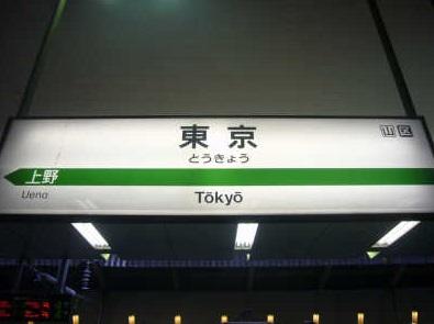 東京駅_改札