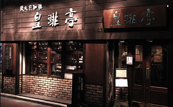 池袋駅_皇琲亭