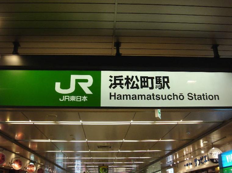 浜松町駅_改札