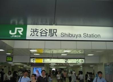 渋谷駅_改札