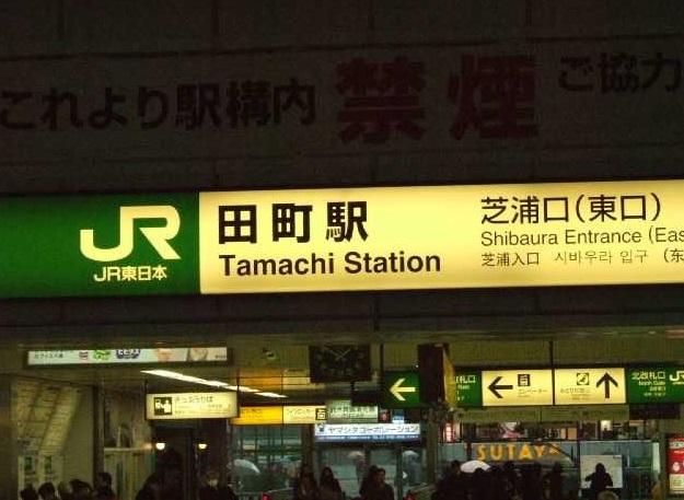 田町駅_改札