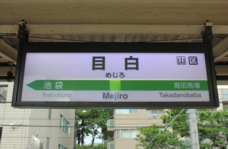 目白駅_改札
