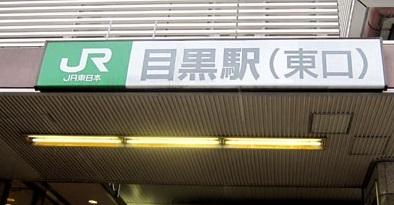 目黒駅_改札