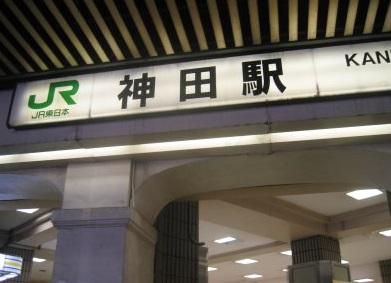 神田駅_改札