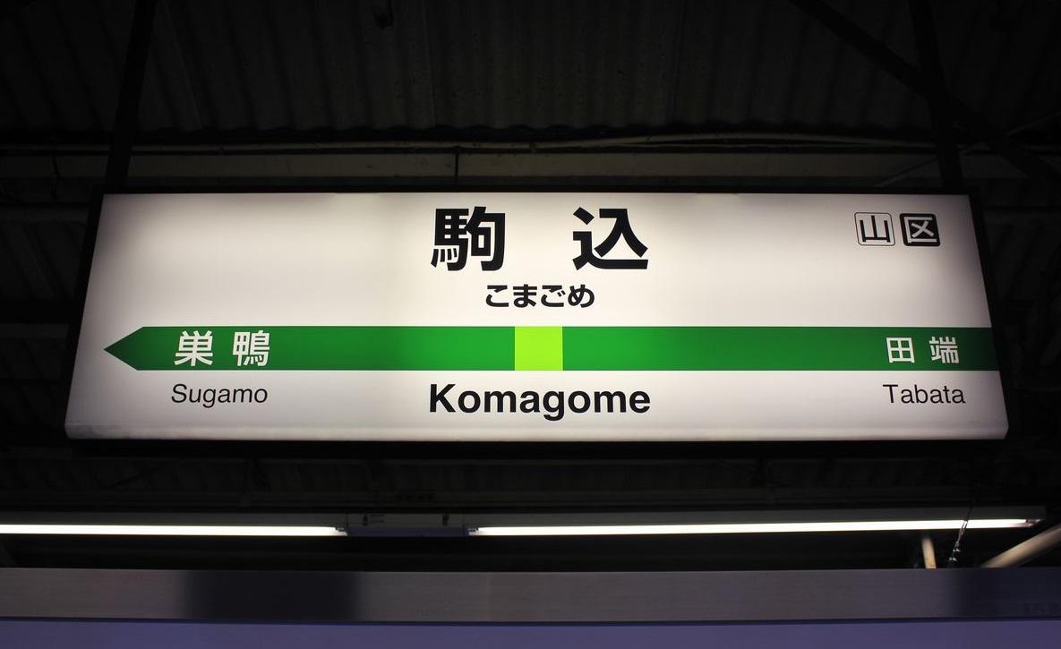 駒込駅_改札