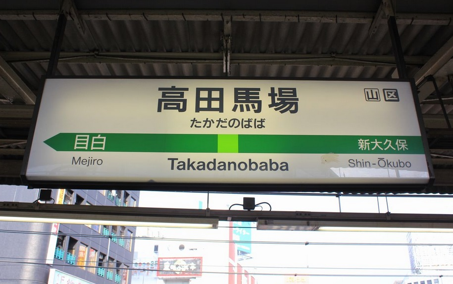 高田馬場_改札