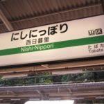 西日暮里駅_駅のホーム