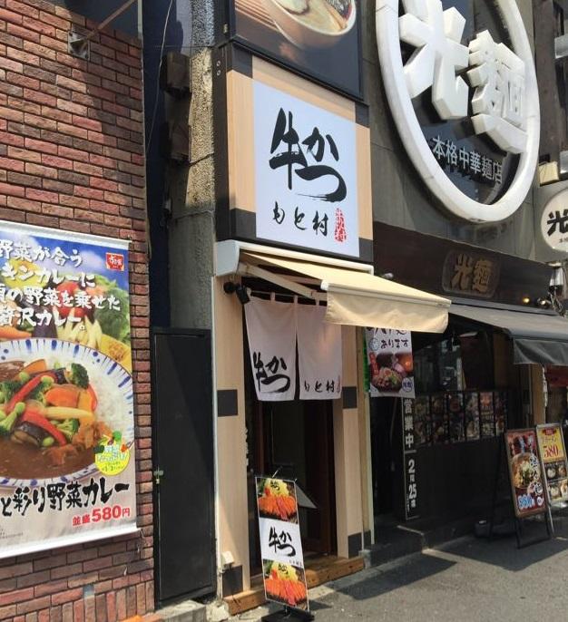 新宿駅_牛カツもと村