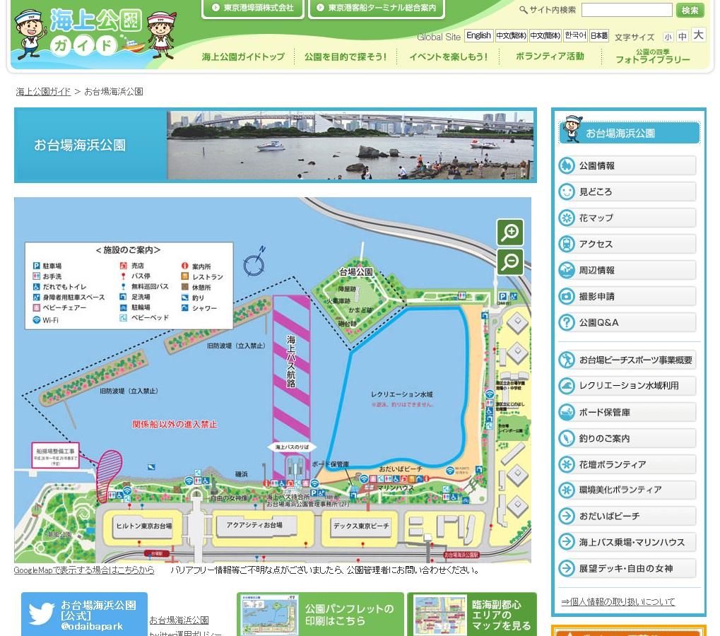 お台場_海浜公園