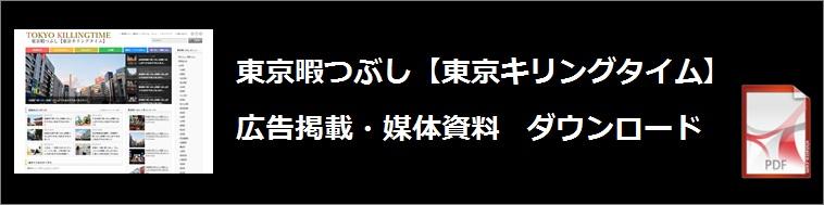 【東京キリングタイム】の広告掲載・媒体資料をダウンロード