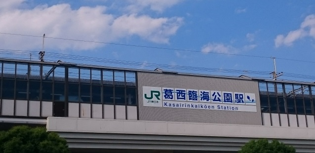 葛西臨海公園駅_駅前