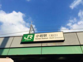 小岩駅_風景
