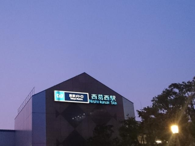 西葛西駅_風景