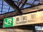 金町駅看板