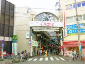 十条駅_風景