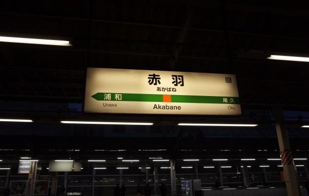 赤羽駅_看板