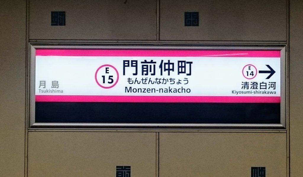 門前仲町駅_駅看板
