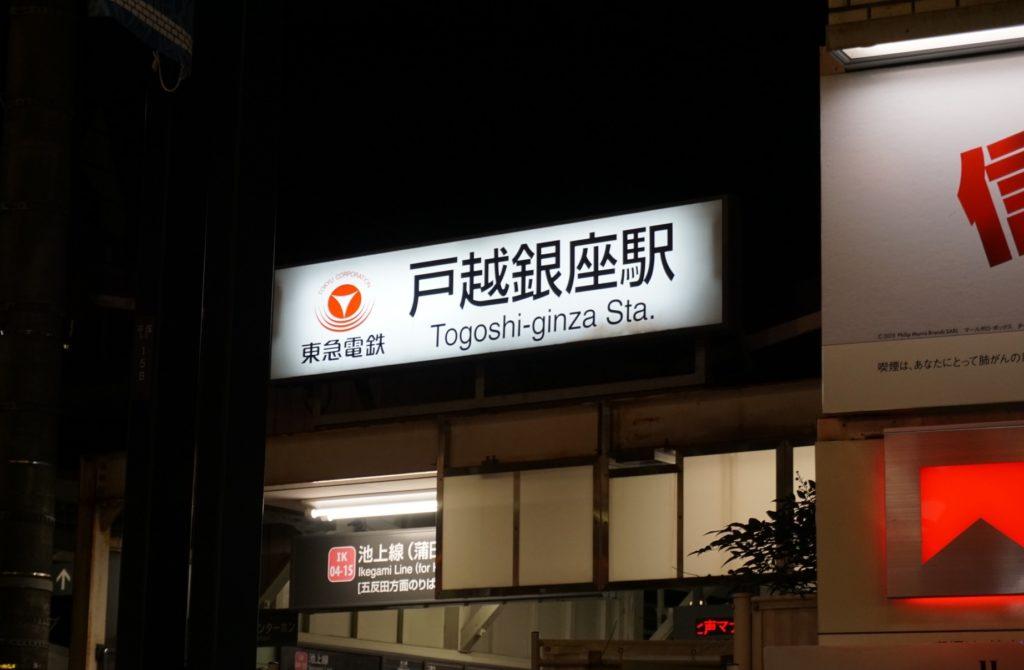 戸越銀座駅_駅看板
