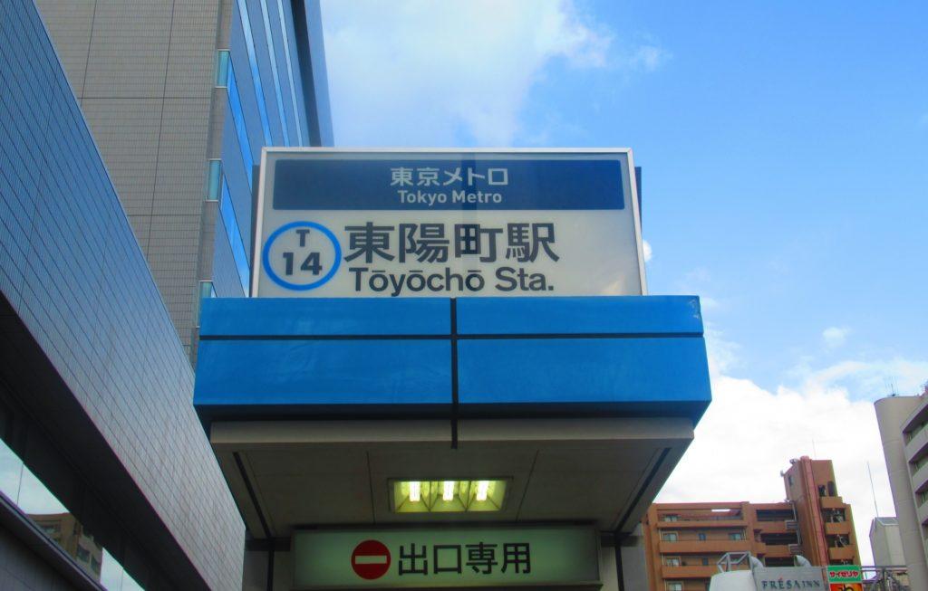 東陽町駅_駅看板