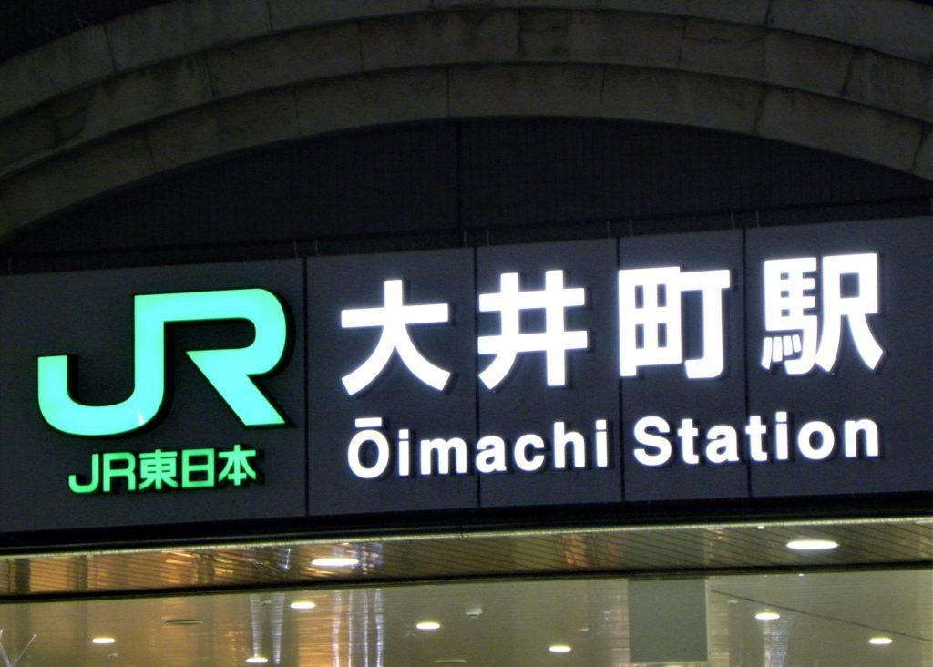 大井町駅_駅看板
