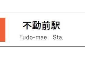 不動前駅_駅看板