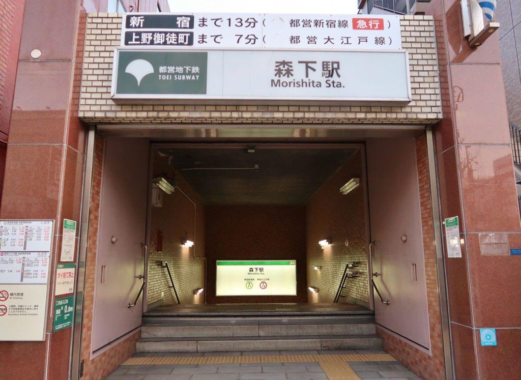 森下駅_駅前