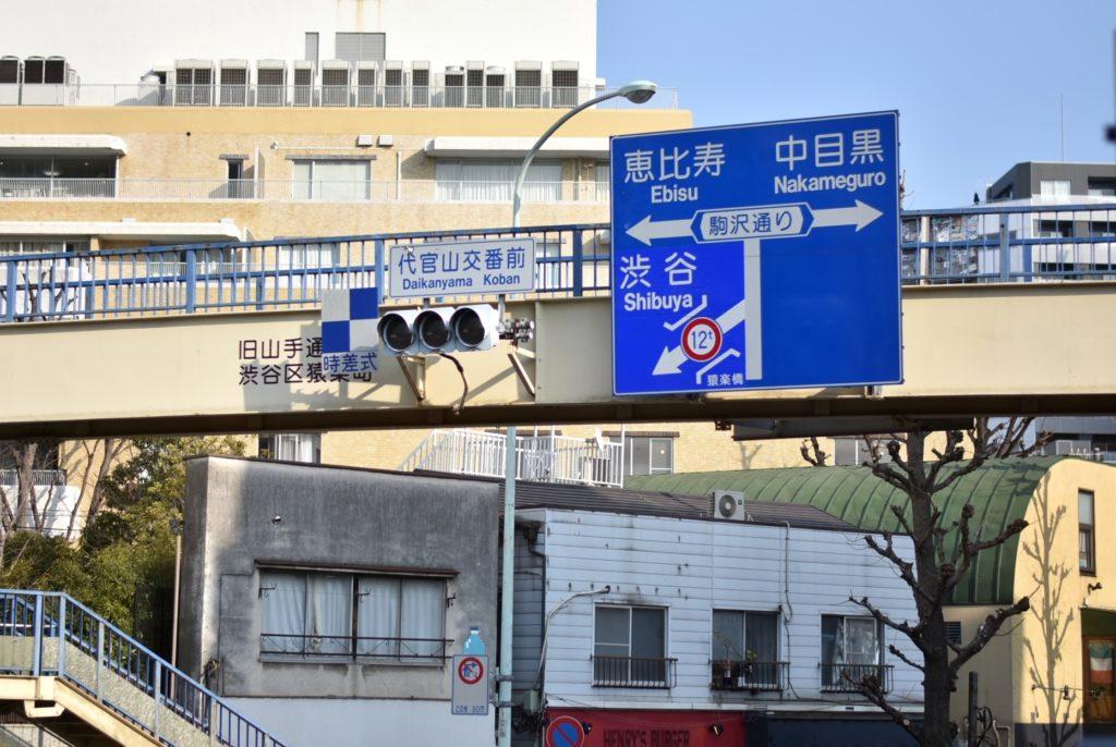 代官山駅_交番前