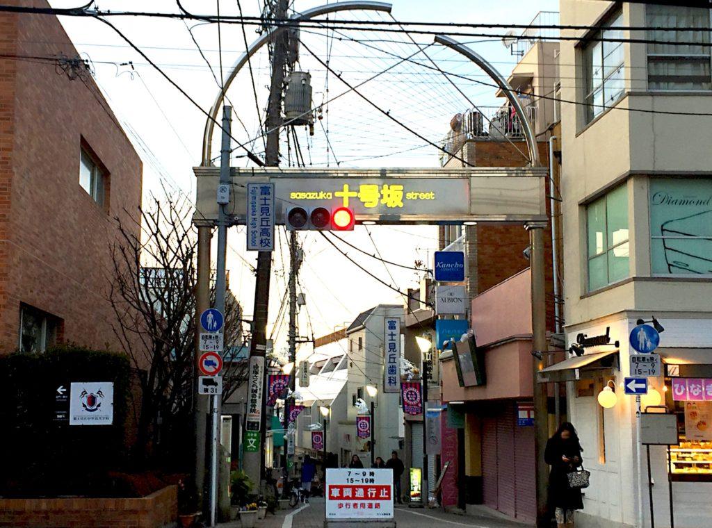 笹塚駅_風景