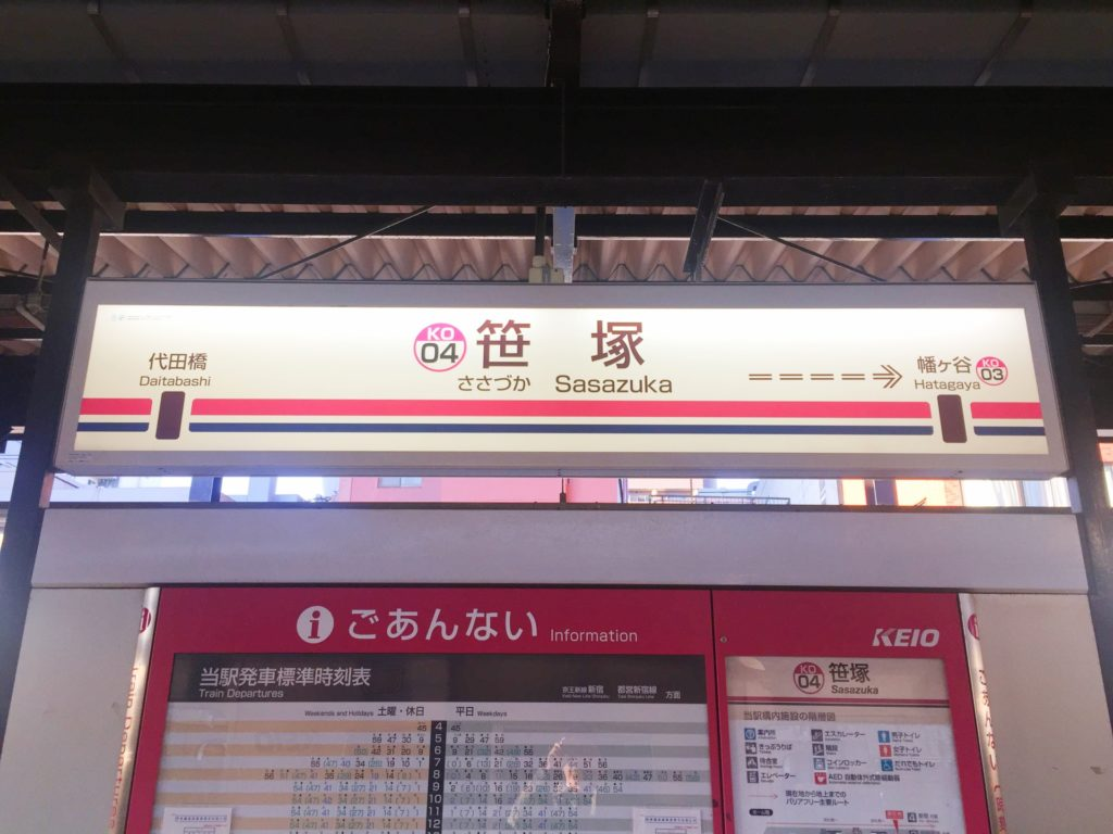 笹塚駅_駅看板_ホーム