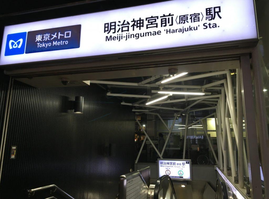 明治神宮前駅_出口