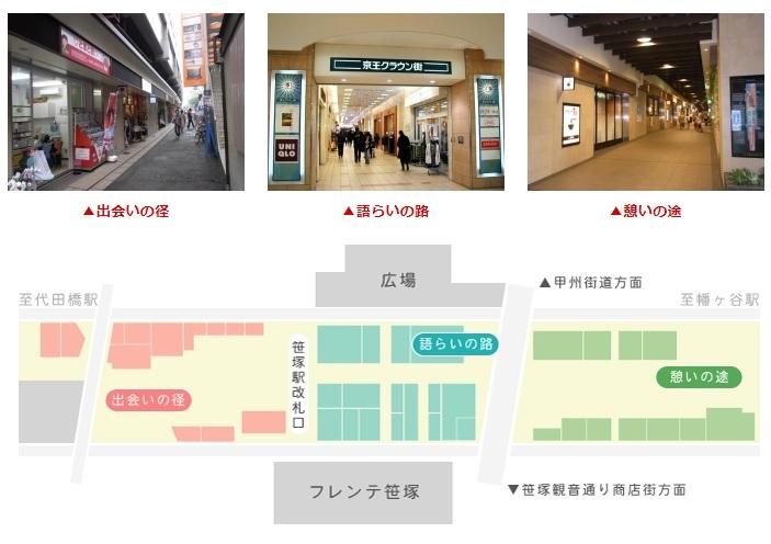 笹塚駅_京王クラウン街笹塚