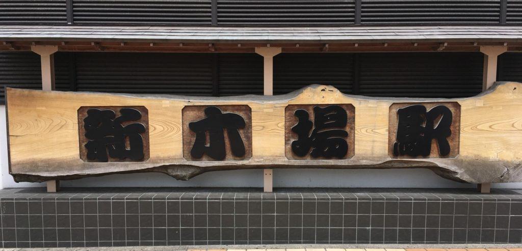 新木場駅_シンボル