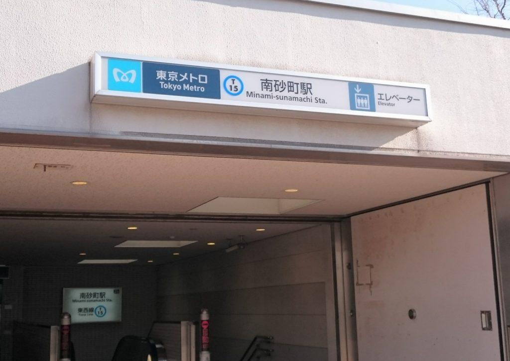 南砂町駅_風景