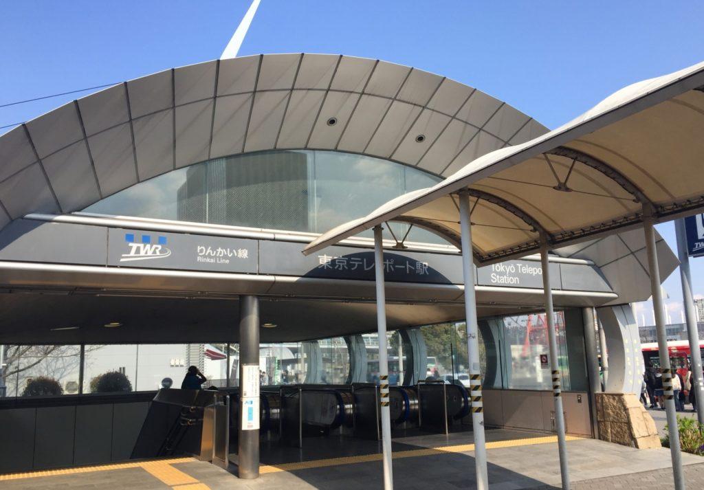 東京テレポート駅_風景