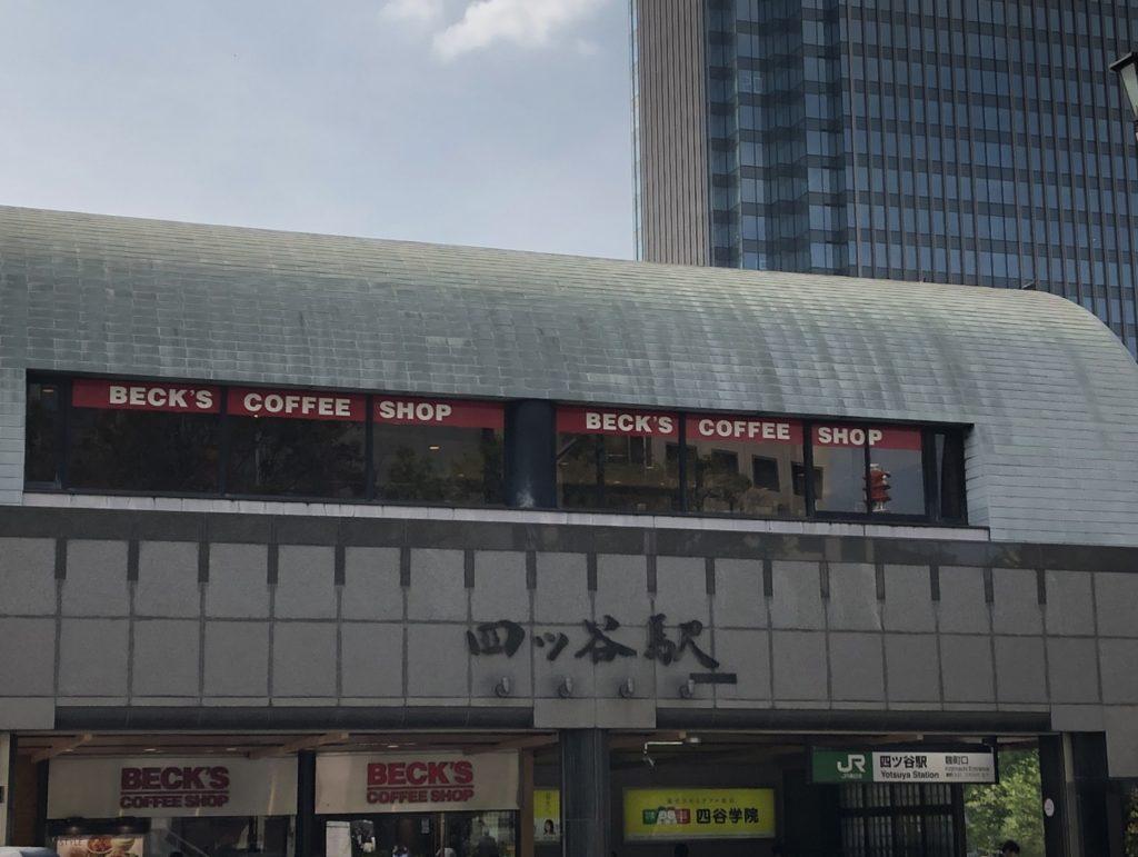 四ツ谷駅_駅ナカ施設内のbeckcoffee