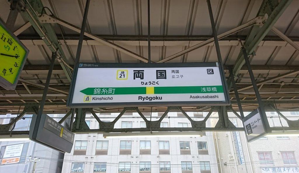 両国駅_総武線_駅看板