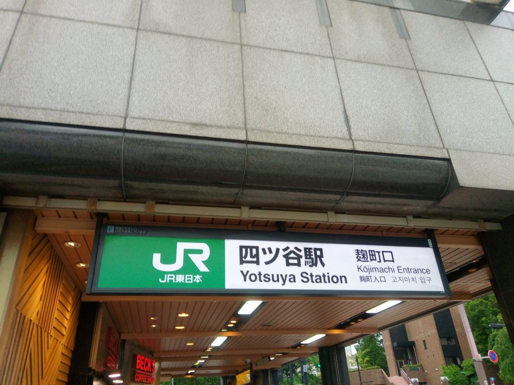 四ツ谷駅_改札出口_麹町口