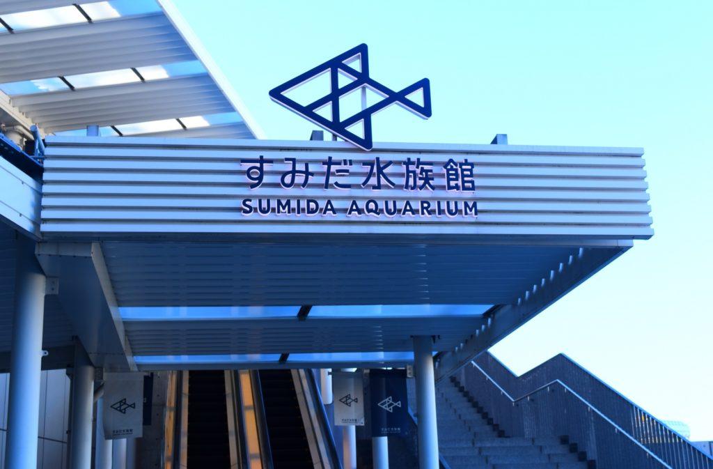 押上駅(スカイツリー前)_すみだ水族館入口