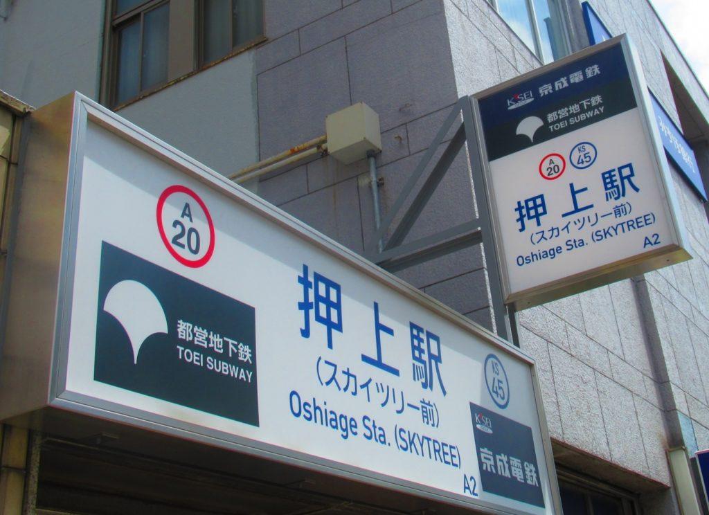 押上駅(スカイツリー前)_駅看板_都営浅草線