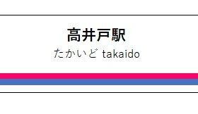高井戸駅_駅看板