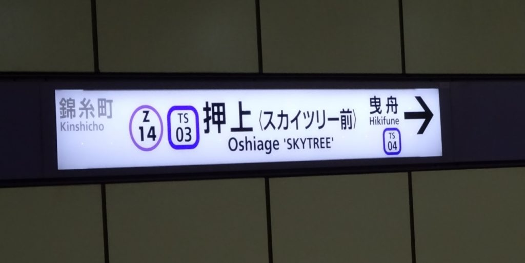 押上駅(スカイツリー前)_駅看板
