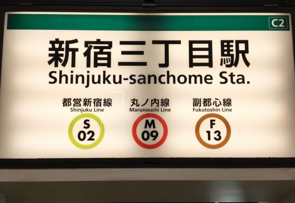 新宿三丁目駅_駅看板