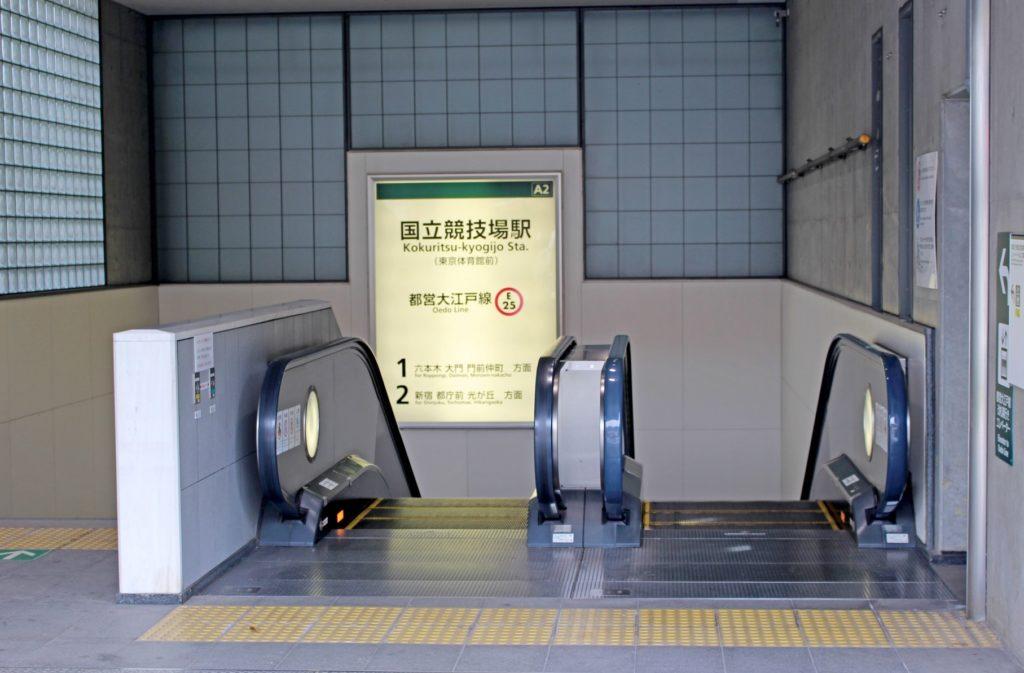 国立競技場駅_出口
