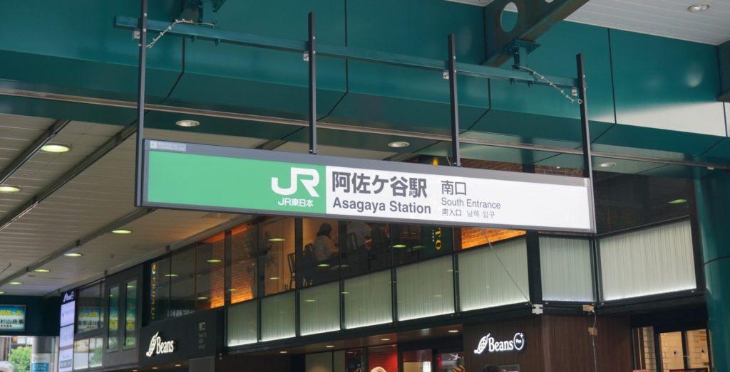 阿佐ヶ谷駅_駅看板