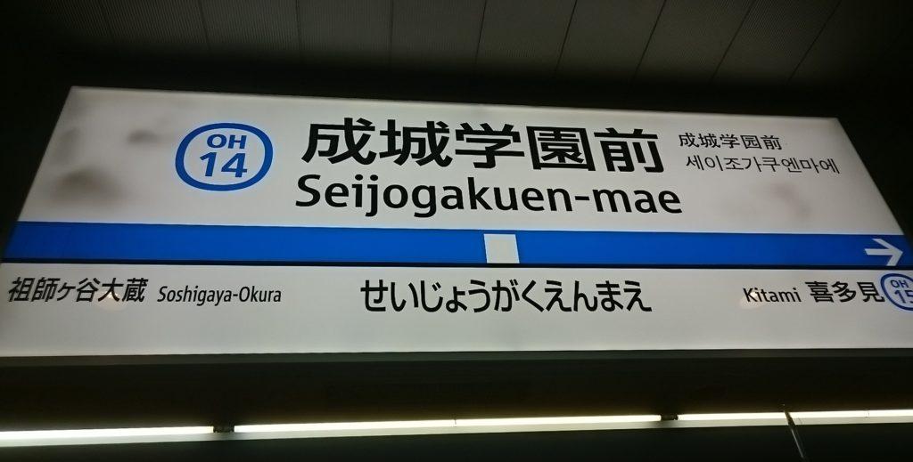 成城学園前駅_駅看板